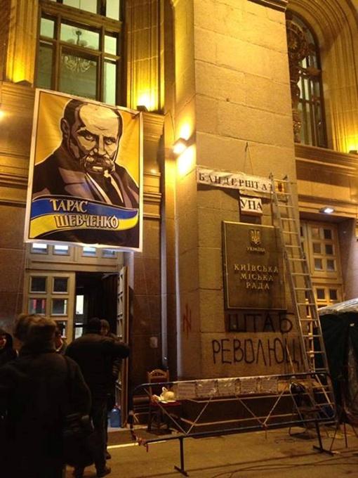 Теперь над зданием висит Тарас. Фото пользователя Facebook Nataliya Gumenyuk