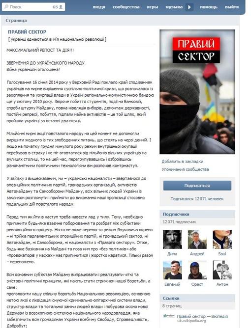 Принт-скрин страницы правого сектора ВК