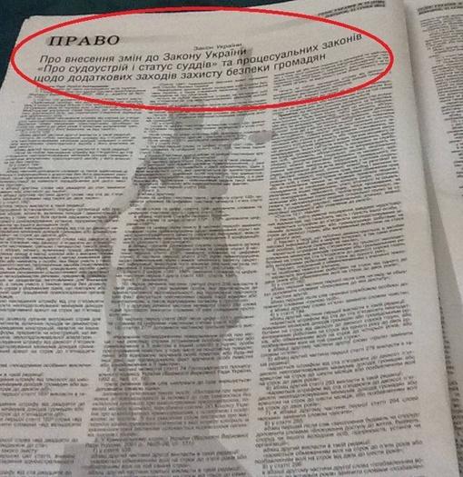 Изменения в закон о безопасности судей.  Фото: Facebook
