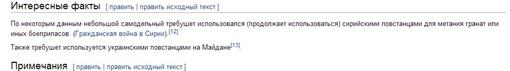 Упоминание в энциклопедии. Скриншот с сайта