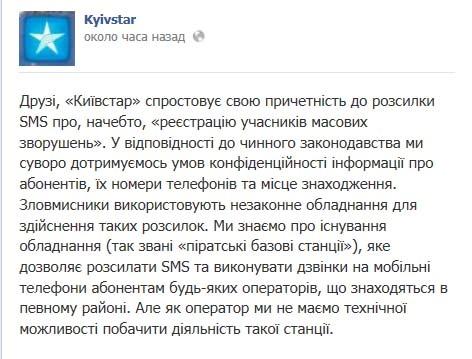 Киевстар опроверг свою причастность к рассылке смс.Фото: ПринтСкрин со странички оператора в