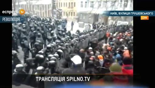 Беркут стучит щитами, пытаясь отогнать от себя активистов. Скриншот с сайта espreso.tv.