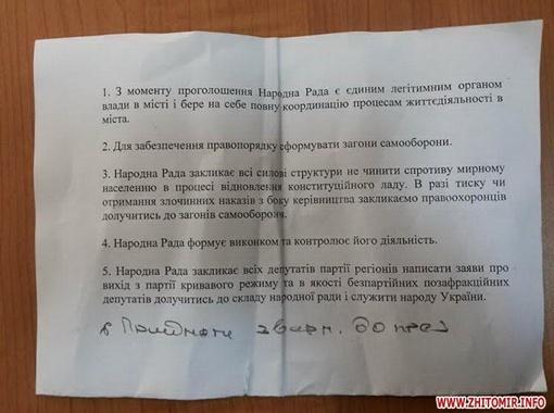 Воззвания в Житомире. Фото: соцсети