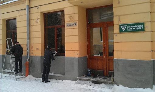 Фасад банка серьезно пострадал ночью от рук неизвестных. Фото: Ярема Дух