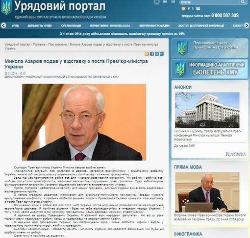 Заявление Николая Азарова об отставке