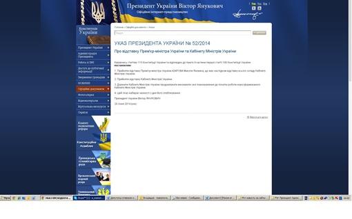 Указ об отставке. Скриншот с сайта президента.