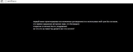 Скриншот официального сайта Земфиры.