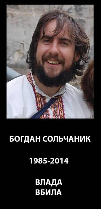 На фото Богдан Сольчанык. Фото: соцсети