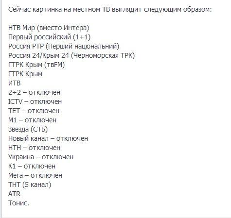 В Крыму отключили украинские телеканалы. Фото: скриншот с Фейсбука.