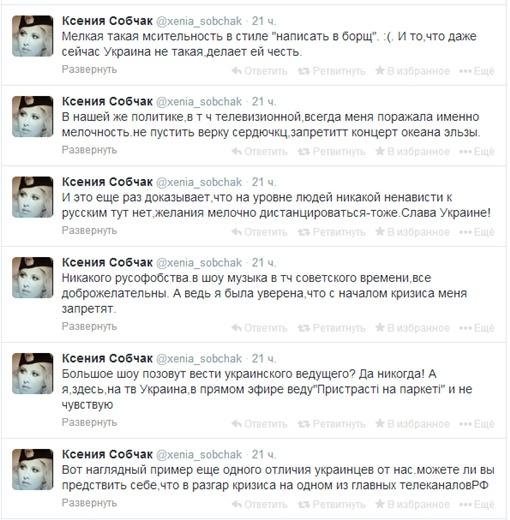 Скриншот Твиттера Ксении Собчак.