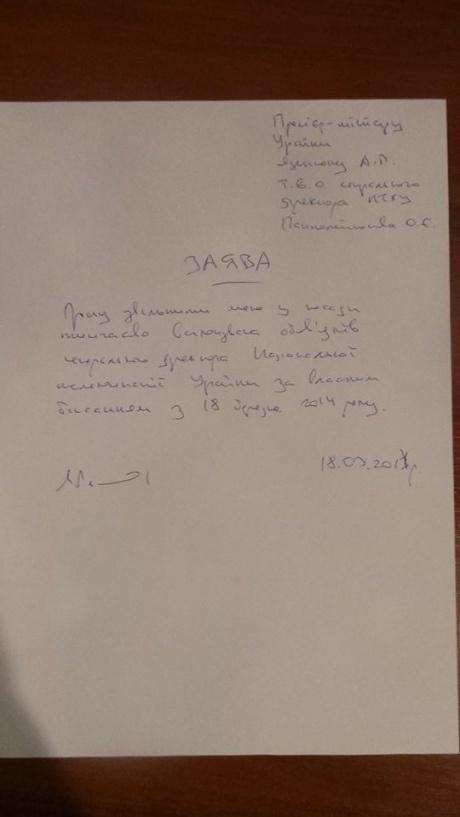Заявление написано под давлением? Фото: Александр Аронец