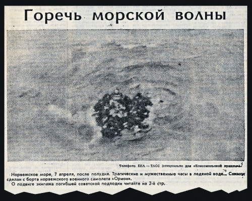 комсомолец подводная лодка список