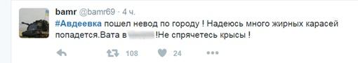 В соцсетях сообщают о спецоперации в Авдеевке. Фото: соцсети.
