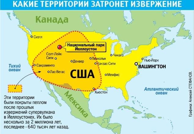 Вулкан в америке где находится