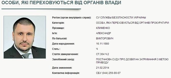 Клименко в розыске. Фото: Сайт МВД