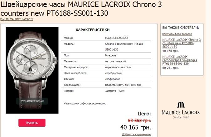 Купить такие же можно за 40 тысяч гривен. Фото: Скриншот с сайта