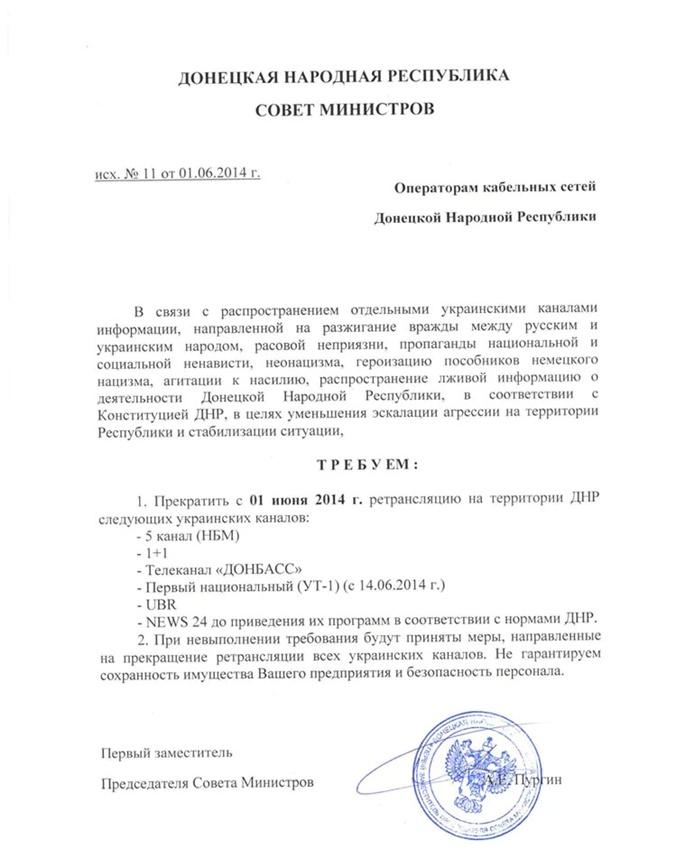 ДНР потребовала отключить в Донецке пять украинских телеканалов. Фото: скриншот с сайта телеканала