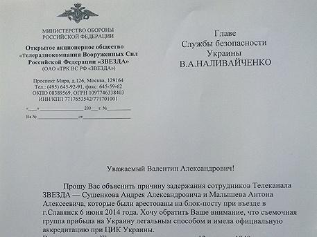 Запрос отправили в СБУ