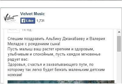 Альбина Джанабаева родила Валерию Меладзе сына фото 1