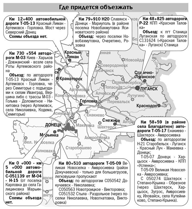Как обьехать закрытые дороги Донбасса? фото 1