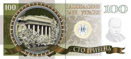100-гривневая купюра примет участие в Международном конкурсе красоты среди банкнот, - НБУ - Цензор.НЕТ 2832