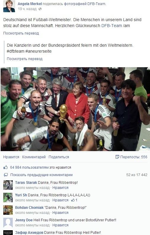 Меркель троллят
