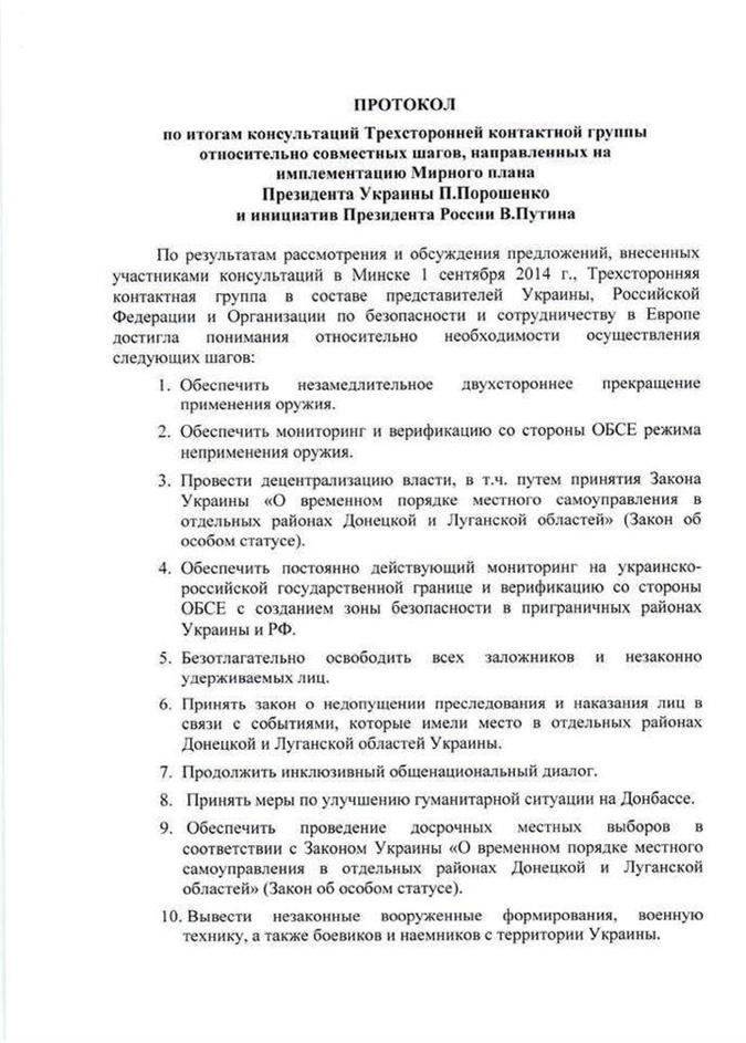 Подводные камни мирного плана: что значит особый статус Донбасса фото