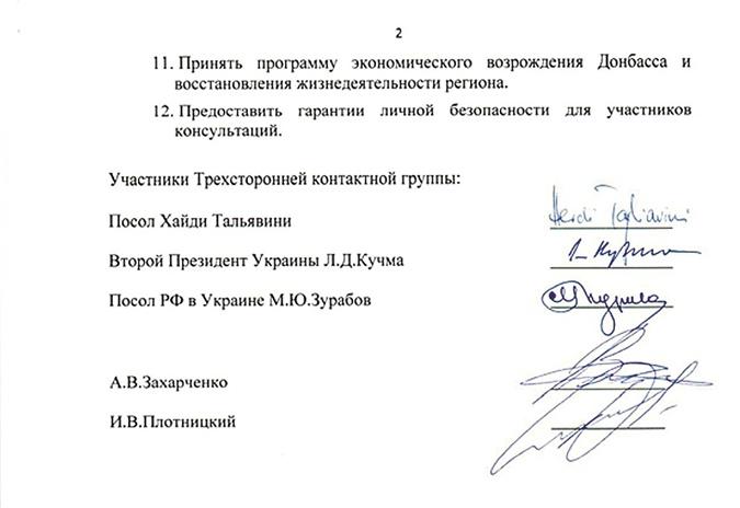 Подводные камни мирного плана: что значит особый статус Донбасса фото 1