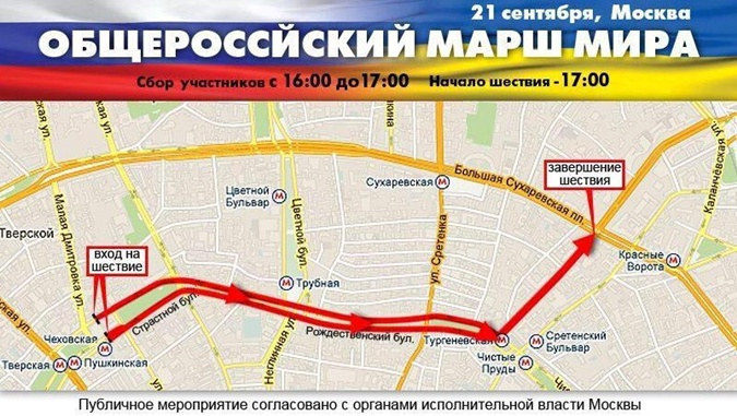 Схема демонстрации в Москве.