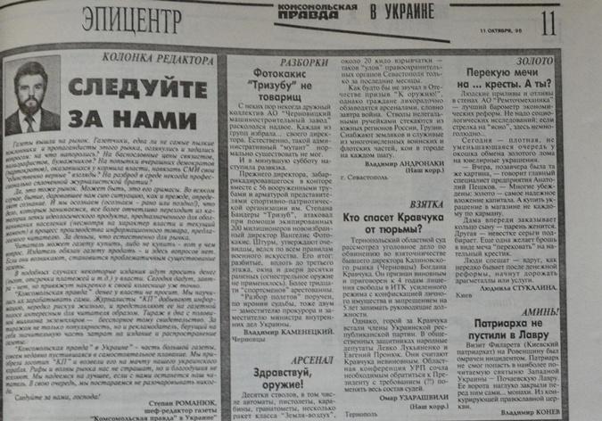 Колонка главного редактора  - номер от 4 октября 1996 г.