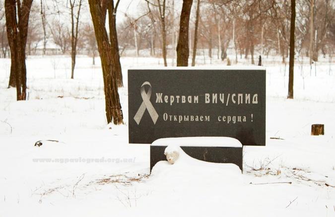 В Павлограде Днепропетровской области установлена мемориальная доска в память погибших от СПИДа. Фото: www.ngpavlograd.org.ua