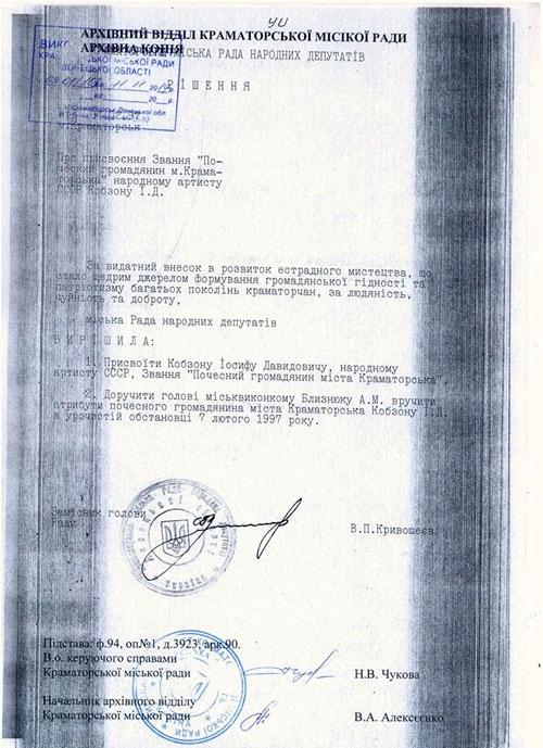 Звание Кобзону вручал Анатолий Близнюк. Фото: hi.dn.ua