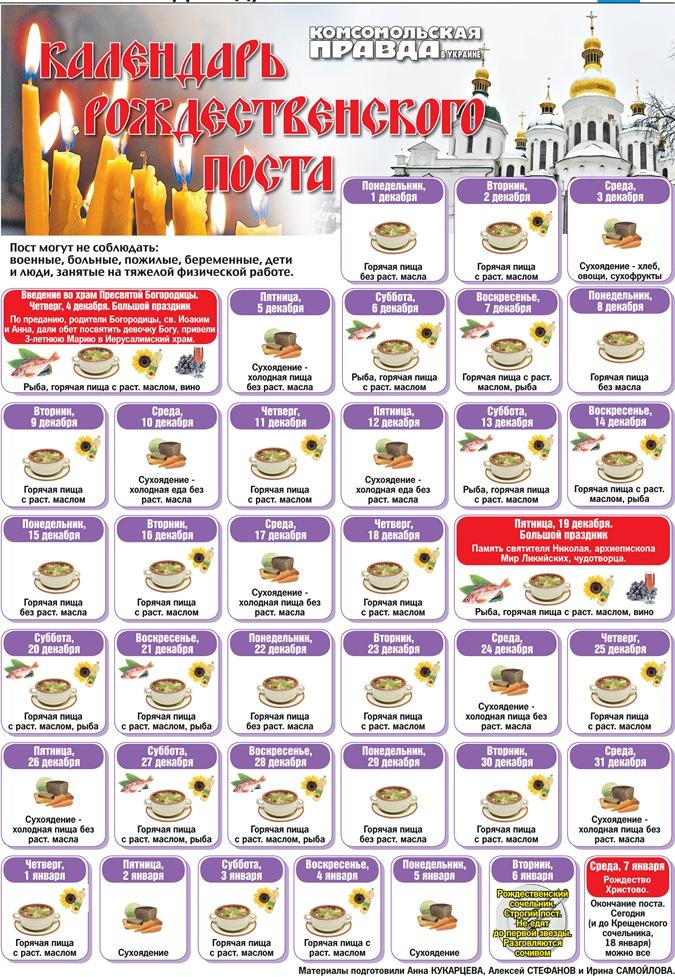 Календарь праздники в 2010 году в россии