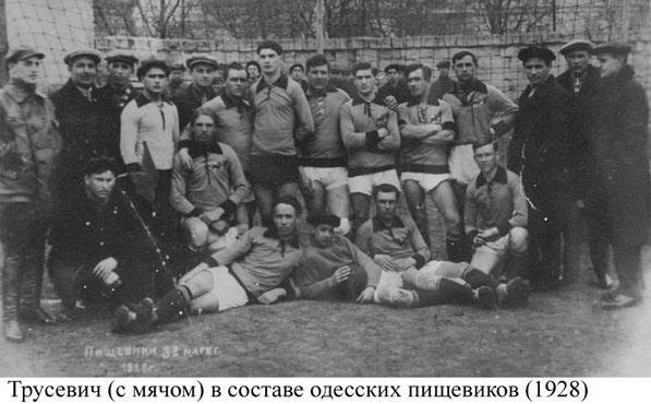 Картинки по запросу Николай Трусевич