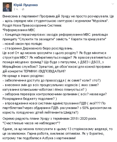 Луценко сравнил программу Яценюка с журналом Мурзилка фото 1