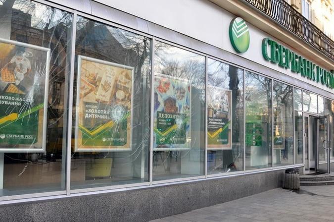 Пострадали витрины с рекламой депозитов. Фото: соцсети
