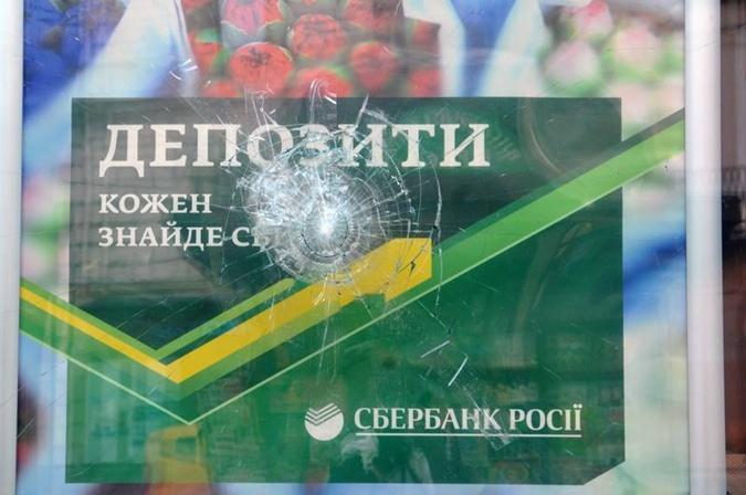 Хулиганы разбили почти все окна, кроме витрины с курсом валют. Фото: соцсети