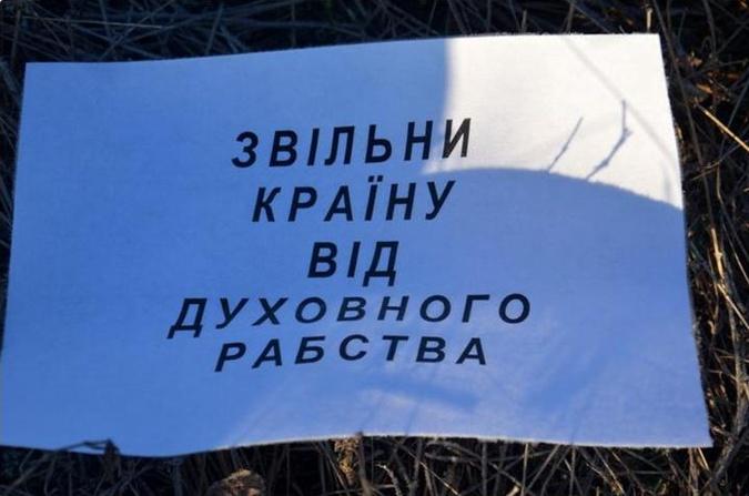 Такие листовки были разбросаны вокруг поваленного креста. Фото: соцсети