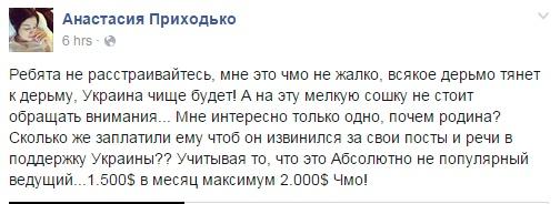 Скриншот с Фейсбука Приходько.