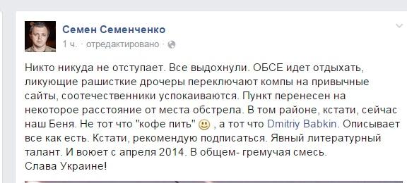 Семенченко опроверг данные ОБСЕ об отступлении украинских войск под Мариуполем фото 1