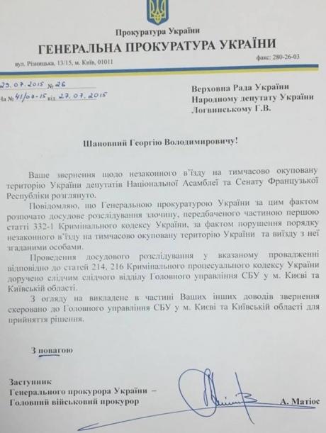 Ответ ГПУ на депутатский запрос.