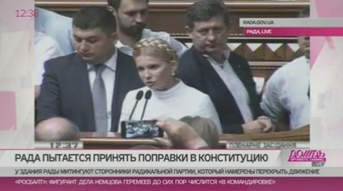 Тимошенко наехала на Порошенко и Европу. Фото: twitter.com