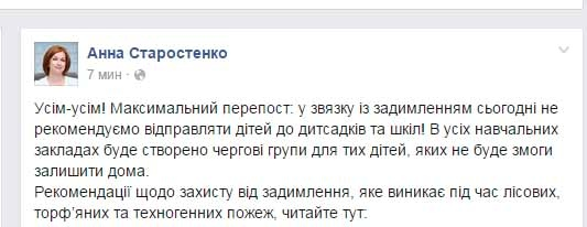В Киеве детей не рекомендуют приводить в школу до понедельника фото 1