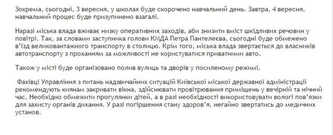 В Киеве детей не рекомендуют приводить в школу до понедельника фото 2