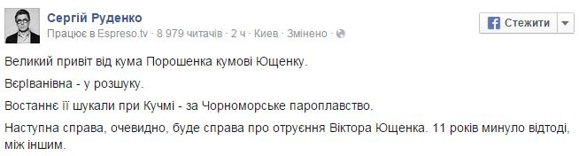 Комментарий Сергея Руденко