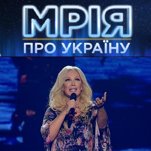 Появление Таисии Повалий в концерте