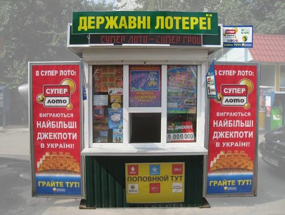Лотерейный киоск. Фото: kievvlast.com.ua