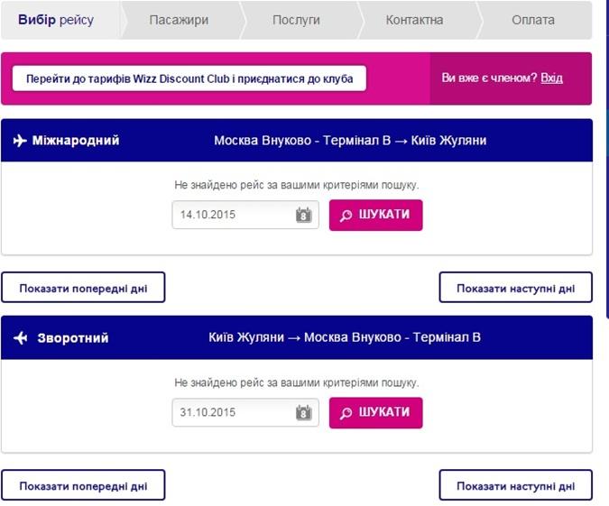 В WizzAir билеты на октябрь уже не продаются.