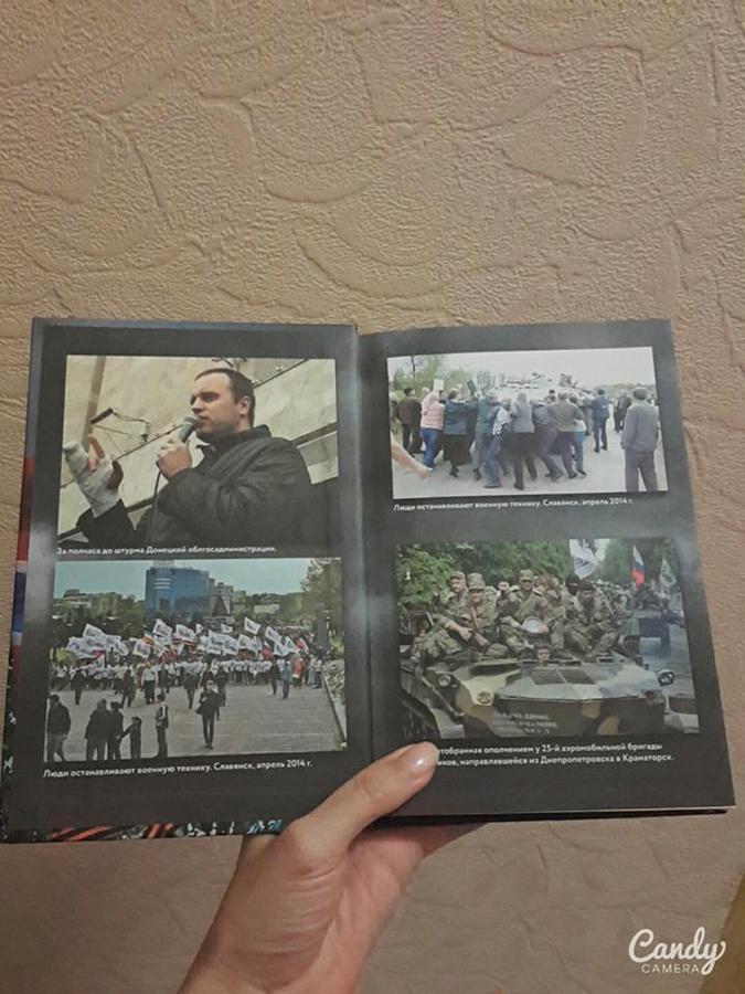 В книге Губарев пишет о захвате обладминистрации весной 2014 года.