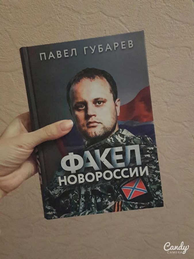 Книгу начнут продавать 8 октября.